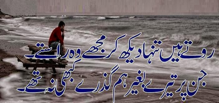 Urdu Poetry Sms | Latest Poetry Sms in Urdu