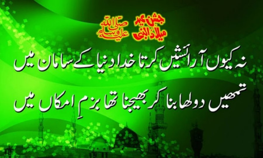 Top prophet muhammad quotes wallpapers for 12 rabi ul awal 2014 decoration