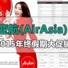 亚航(AirAsia)2015年终假期大促销