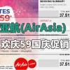亚航(AirAsia)为欢庆59国庆推出最低RM0.59起促销优惠
