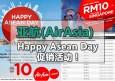 亚航(AirAsia) Happy Asean Day 促销活动!最低RM10起!