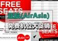 亚航(AirAsia)免费机位大促销!