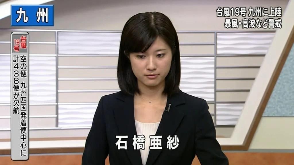 石橋亜紗の画像 p1_12