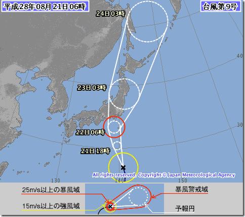 2016年米軍最新】台風9号の気象...