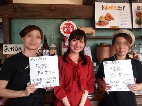 黒木愛子の画像 p1_7