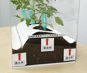 DNP農業用フィルム