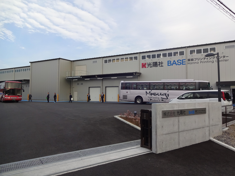 光陽社、埼玉県飯能市に新工場「BASE」竣工 | 日本印刷新聞社
