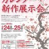 3月24・25日に「2017年版カレンダー新作展示会」 国内最大級の名入れカレンダーの専門展