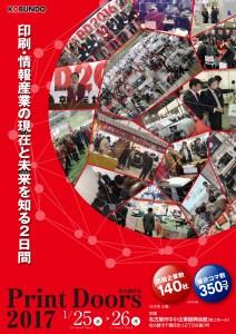 「第53回光文堂新春機材展」告知ポスター