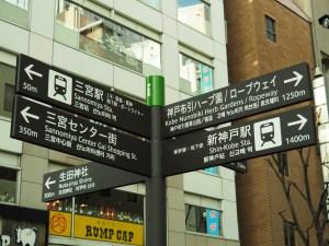 オーソドックスでありながら現代的な神戸市の案内サイン