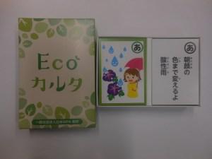 Ecoカルタ
