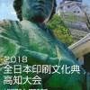 2018全日本印刷文化典高知大会 10月5・6日「土佐で語ろう 印刷の未来」テーマに開催