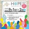 HOPE2017、9月1・2日アクセスサッポロで開催 「リ・デザイン」テーマにパネルディスカッションも