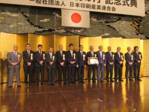 山田雅義会長(中央)と印刷功労賞12人