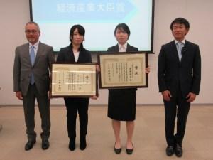 経済産業大臣賞(左から大門一平、関口純子、安藤綾音、矢野泰夫)