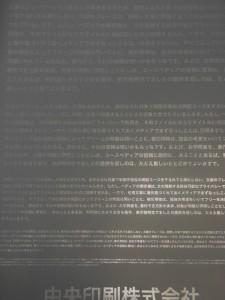 ブラックインキによる平網部の中に、毛抜き合わせでコールドフォイルによる文字を印刷したサンプル