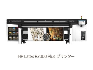 HP Latex R2000 Plusプリンター