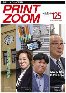PZ125表紙