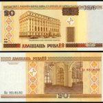 Belarus 20 Rubles Banknote
