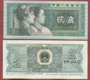 China 1980 Er Jiao Banknote