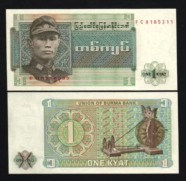 BURMA MYANMAR 1 KYAT P56 1972