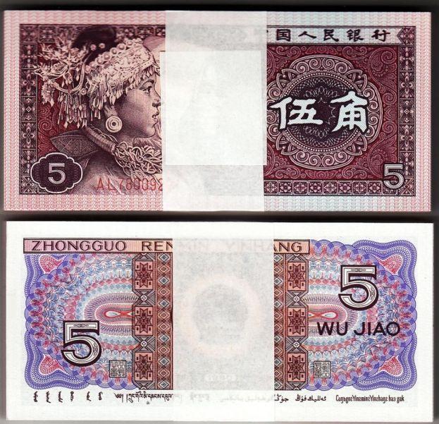 China 1980 Wu Jiao Bundle