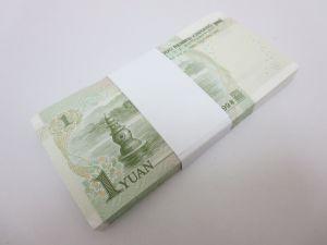 China 1 Yuan Bundle 1999