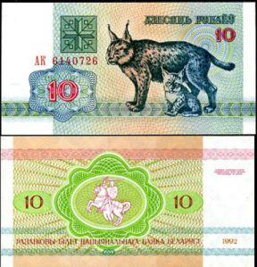 BELARUS 10 RUBLE 1992 P 5 UNC Banknote
