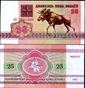 BELARUS 25 RUBLEI 1992 P 6 UNC Moose Banknote
