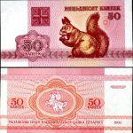 BELARUS 50 Kapeek 1992 P 1 UNC Banknote