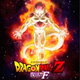 "Dragon Ball Z Fukkatsu no F Battle Song ""F"" Maximum the Hormone"