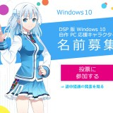 windows 10 OS-tan