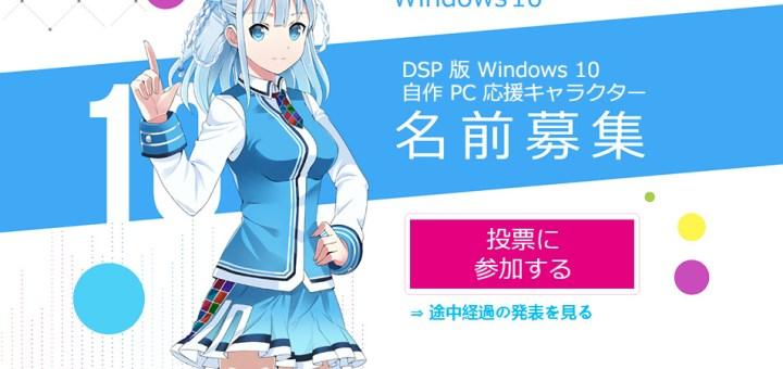 windows 10 OS-tan
