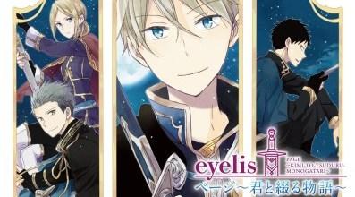 eyelis – Page ~Kimi to Tsuzuru Monogatari~