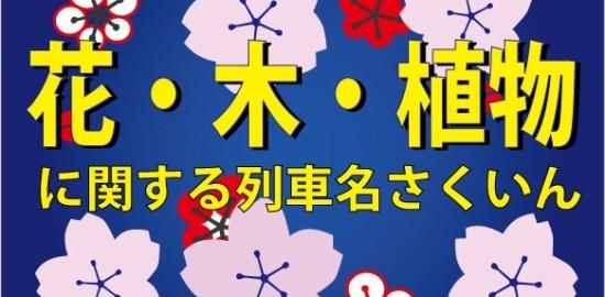 花・木・植物の列車名