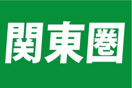 【関東近郊の列車】イラスト・トレインマークで見る索引!