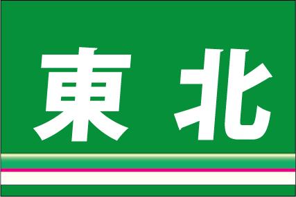 【東北方面の列車】路線・方面別の索引!