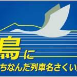 鳥に関連する列車のヘッドマーク