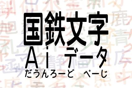 【国鉄表記文字】所属区&カナ文字50音
