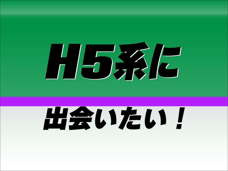 北海道新幹線「H5系を見たい!乗りたい!」全7運用の時刻表!