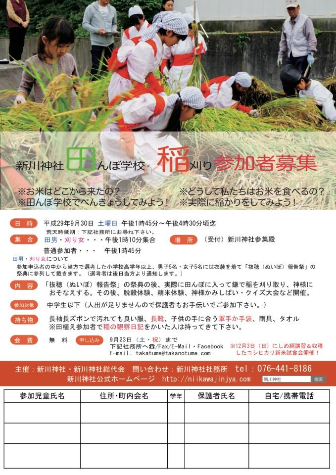 H29.9.30田んぼ学校稲刈り[1]
