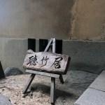 環境共生住宅の原点『聴竹居』に行ってきました。実験住宅 山崎 藤井厚二