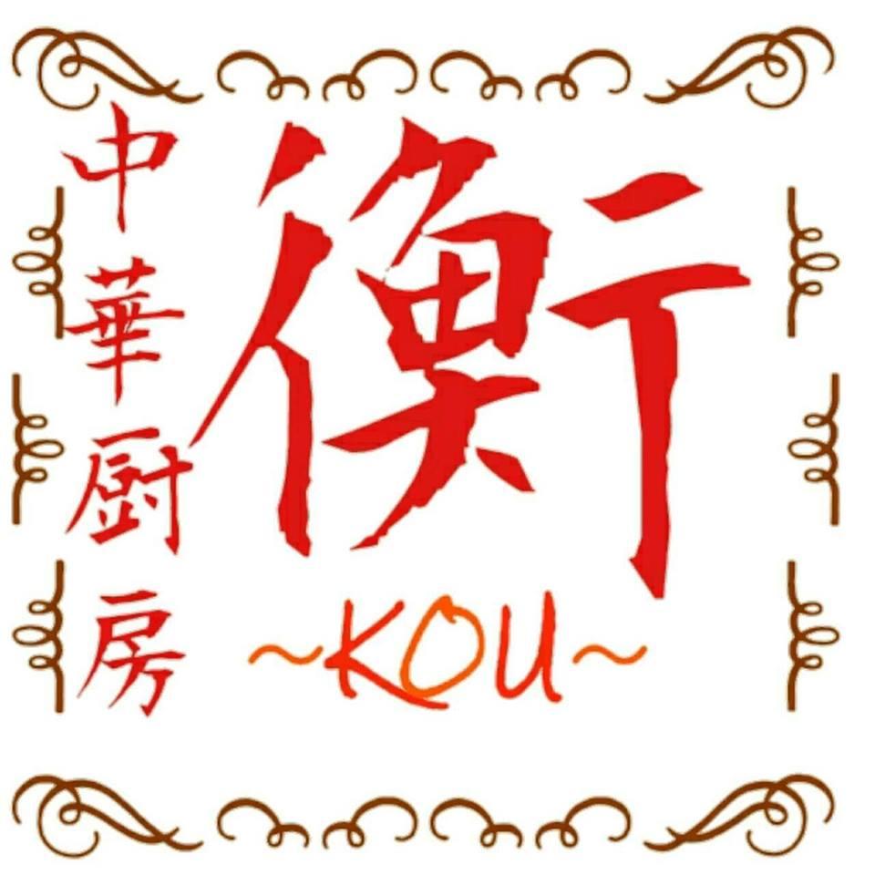 中華厨房 衡~kou~