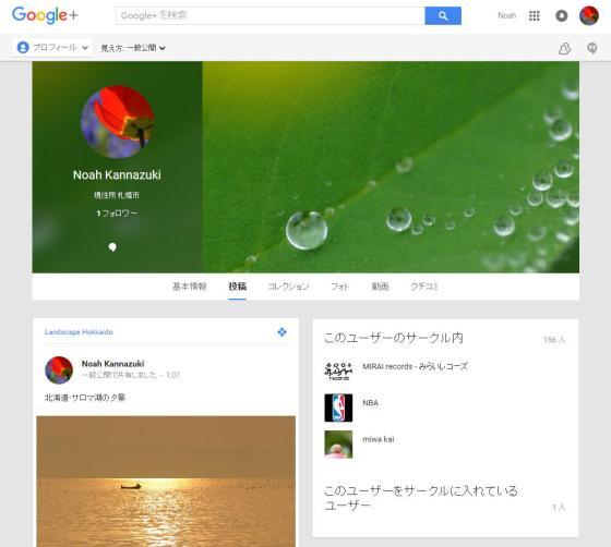 google+ スクリーンショット