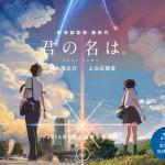 アニメ映画「君の名は。」 新海誠監督最新作2016年8月公開