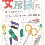 小学6年生が夏休みに作った「文房具図鑑」が書籍化。定価3兆円+税?!