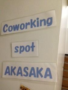 コワーキングスポット赤坂