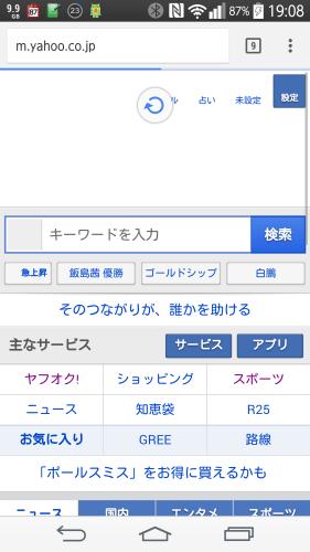 Screenshot_2015-03-22-19-08-34