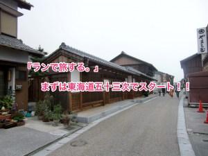 東海道五十三次で『ランで旅する。』スタートか!?構想段階。