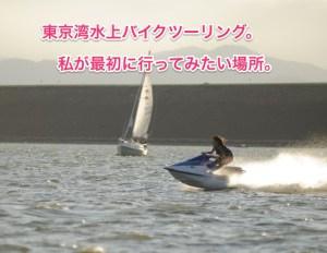 水上ジェットスキーまずは東京湾クルージングかな?